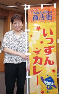 「このノボリが提供店の目印」と額田区長