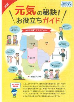 地域活動の情報が満載の冊子