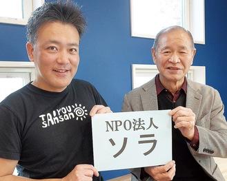 運営委員会の高橋委員長(右)と伊藤副委員長