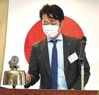 点鐘する飯田新会長