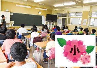 チャイムのもとになった同校の校章(右下)とチャイムを聴く児童たち
