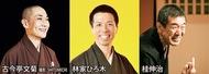横浜で落語「戸塚寄席」開幕