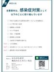 神奈川県が発行する感染拡大防止取組書を有効活用し、経済活動再開の手助けとなるよう提案しました
