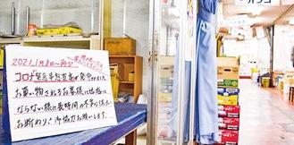 短時間での買い物を呼びかける上飯田ショッピングセンターの貼り紙