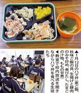 フェリス女学院大生が考案の百人一首給食、今度は中学校の「ハマ弁」に登場