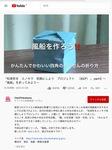 折り紙の折り方など7つの動画をYouTube上に公開した