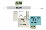 相鉄ライフやよい台の2Fに「弥生台TRYBOX」が誕生 2月27・28日にオープニング見本市