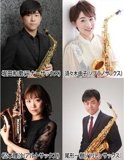 横浜市民広間演奏会所属サックス奏者4人が出演