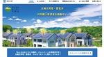 「みんなのおうちに太陽光 神奈川」で検索