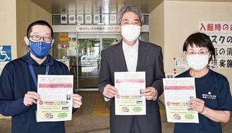 4月で100号を迎えた広報誌を手にする山田所長(中央)ら職員