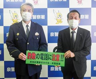 大貫会長(右)と柴田署長