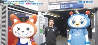 横浜FCのC.R.O・内田さんとフリ丸(右)、そうにゃんが出演
