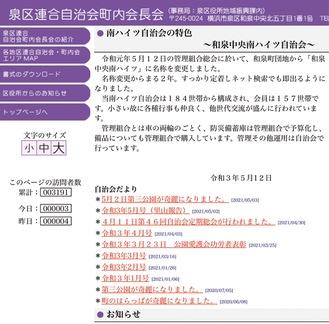 アクセス数が3000を超えた和泉中央南ハイツ自治会