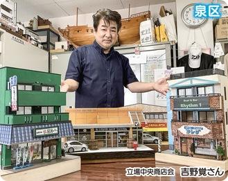長後街道の各店舗模型を披露する吉野さん