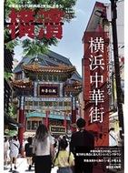 中華街の魅力紹介