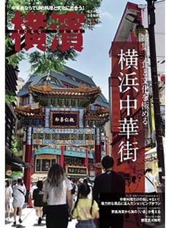中華街を特集した「横濱」
