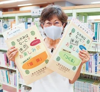 袋を紹介する司書の西川さん