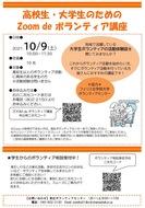 横浜市泉区でZoomを使った高校生・大学生向けのオンラインボランティア講座