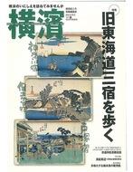 旧東海道の宿場紹介