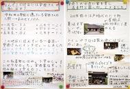 中和田地区に「安西さん」なぜ多い?