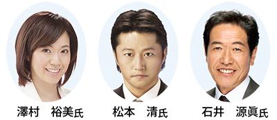 県議選は3人の争いか