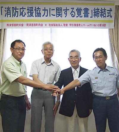 消防応援協力で覚書