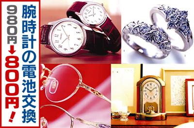 時計、宝飾品30%オフ〜