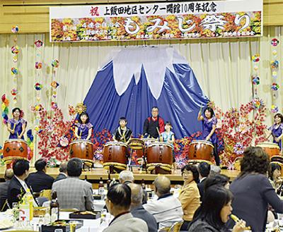 上飯田地区C10周年式典