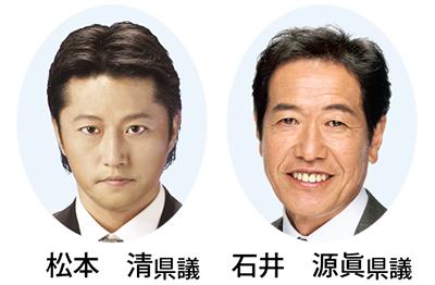 石井氏、松本氏が委員長に