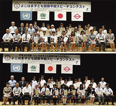 国際平和語るコンテスト