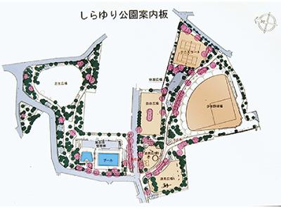 中田駅から「しらゆり公園」