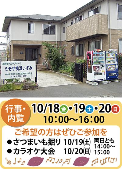 グループホーム『ミモザ横浜いずみ』