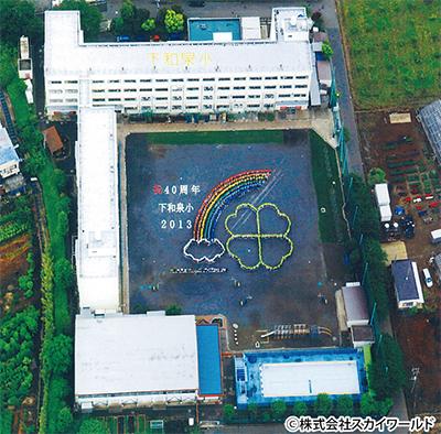 下和泉小が創立40周年