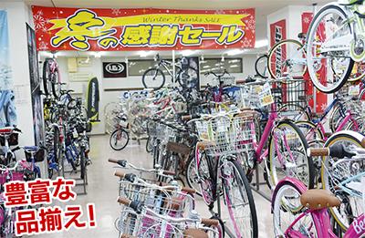 自転車選びはここで決まり!