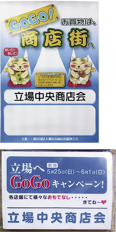 立場中央商店会に「Go!」