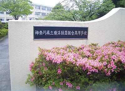 緑園都市駅より横浜緑園総合高校