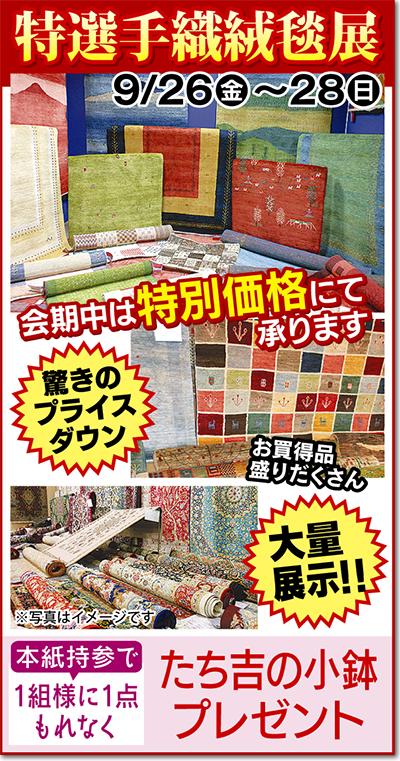 あす、9月26日から28日3日間限定「特選手織絨毯展」