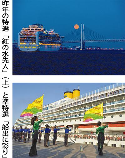 横浜港と客船、テーマに