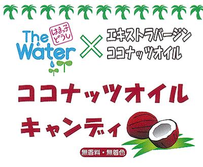 「まれ」のあめで横浜PR
