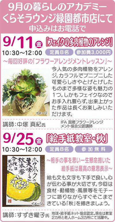 「フェイクの多肉植物のアレンジ」「絵手紙教室・秋」の2講座開催