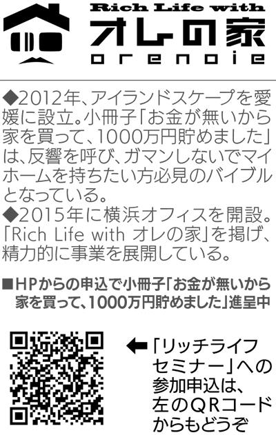 「家買って1000万円貯める」セミナー