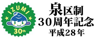 区制30周年で記念ロゴ
