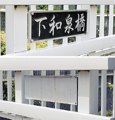 橋名板、区内で9枚盗難