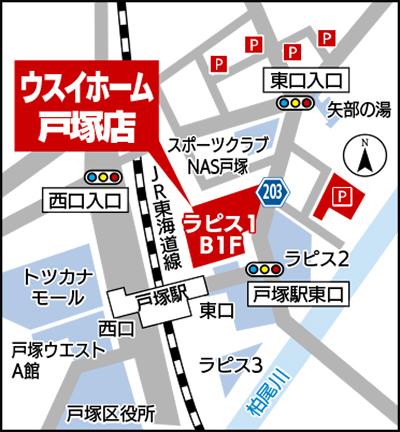 「戸塚店」移転オープン