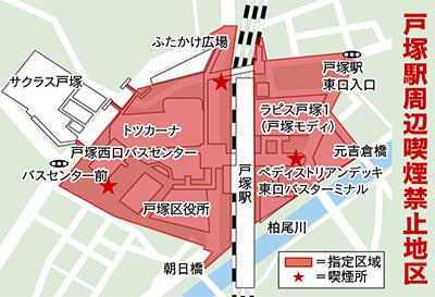 市が戸塚駅周辺に喫煙所