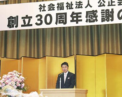公正会が30周年