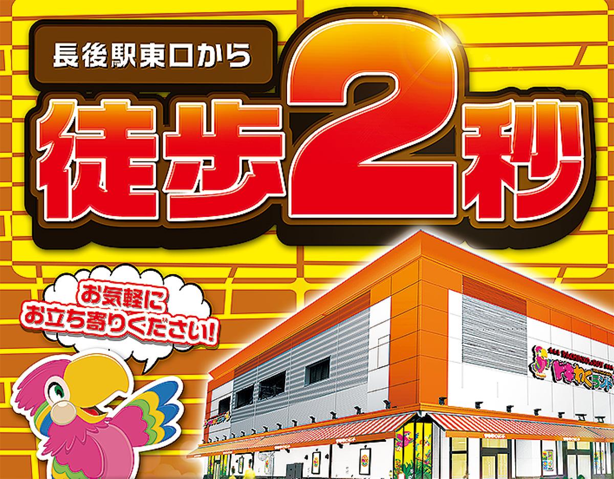 ドキわくランド長後駅前店が7月12日リニューアルオープン