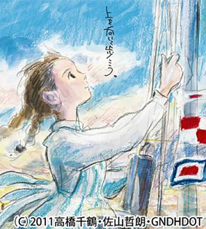 ジブリ最新作は横浜が舞台