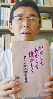 辞典を持つ浅川教授
