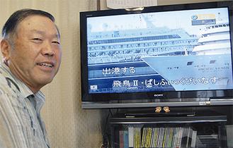 豪華客船を映したグランプリ受賞作品と染川さん(9月15日、染川さん宅)